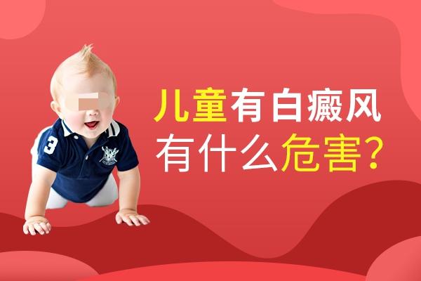 儿童患上了白癜风会有什么危害?
