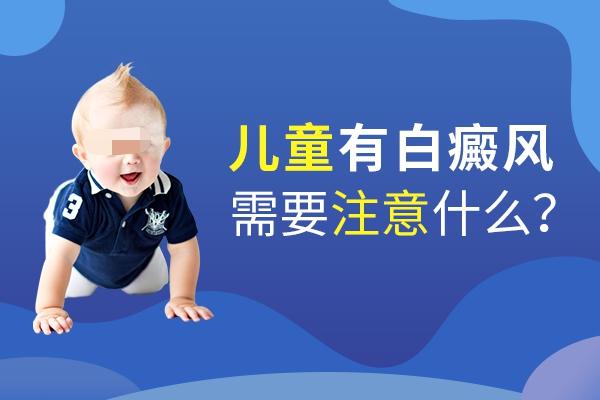 孩子患上白癜风需要注意哪些?