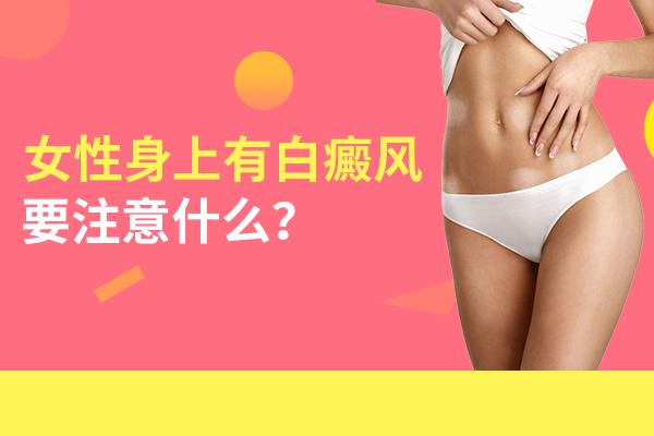 合肥女性患了白癜风应该注意些什么?