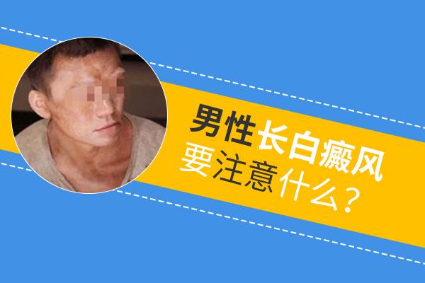 男性脸上长了白癜风需要注意哪些问题?
