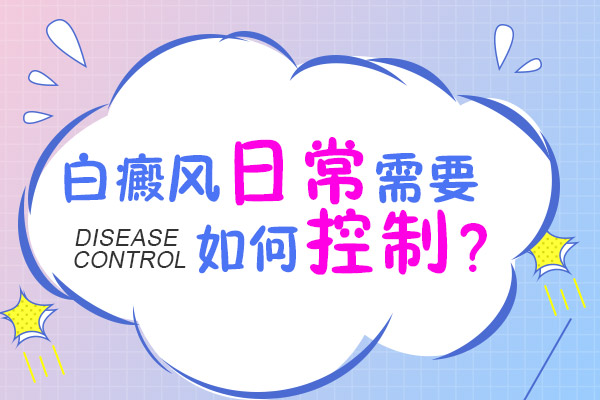为什么很多患者的白癜风没法控制?