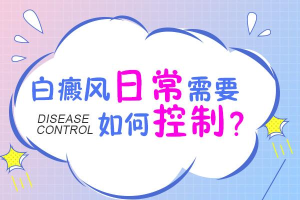 控制白癜风可以采取哪些措施呢?