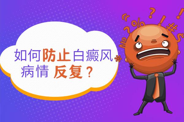 安庆患者如何预防白癜风病情的反复呢?