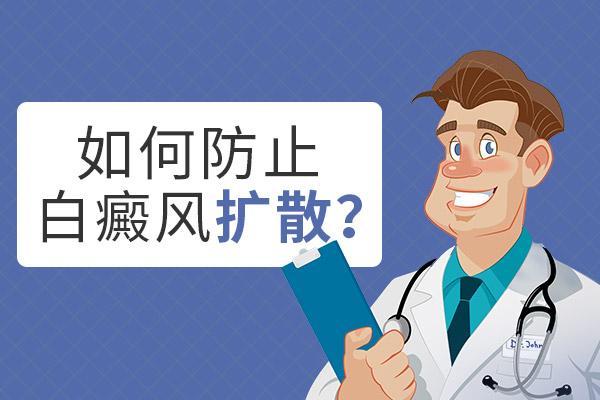 蚌埠医院是如何防止白癜风扩散的呢?