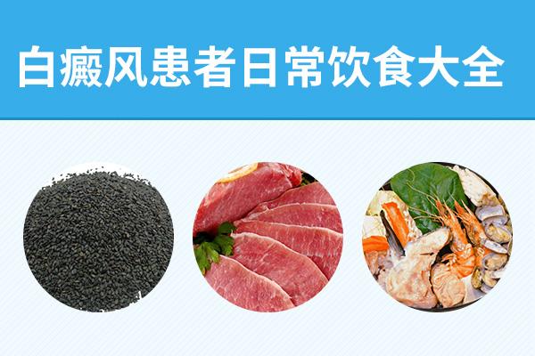 阜阳白癜风患者适合吃哪些肉类