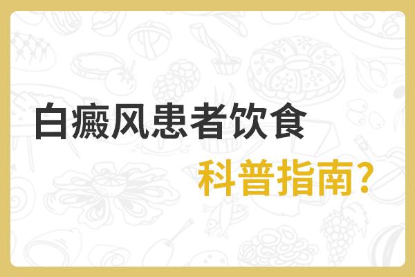 白癜风患者能吃保健食品吗?