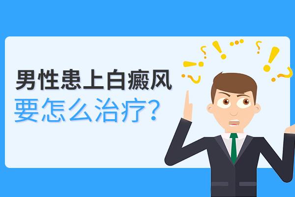 男性白癜风可以用什么方法治?