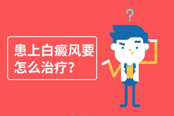 蚌埠医院怎么治疗老年白癜风呢?