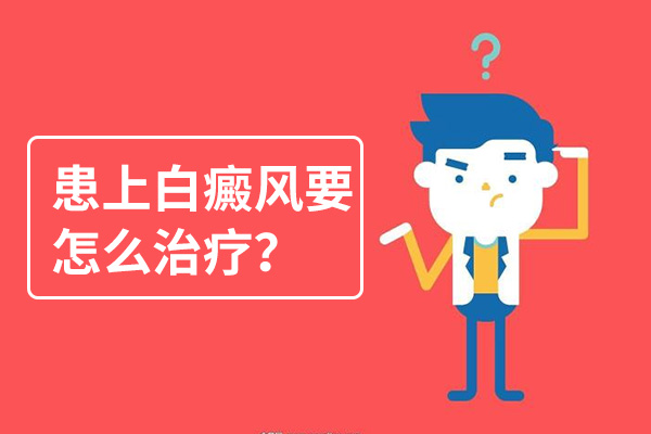 安庆白癜风医院讲解药物治疗白癜风要注意什么