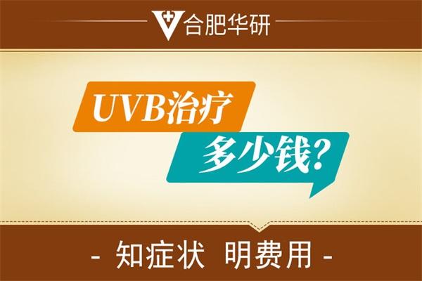 治疗背部白癜风照UVB灯多少钱呢?