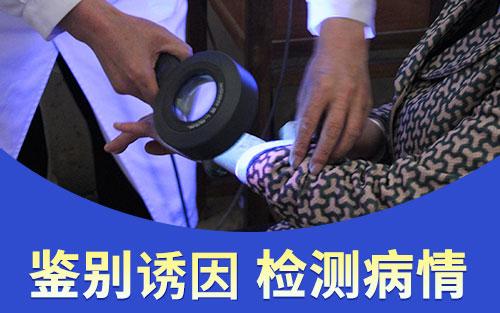 蚌埠白癜风医院分析白癜风诊前检查有必要不
