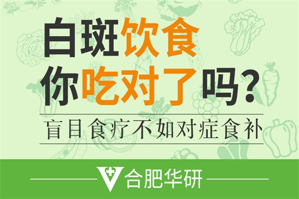 安庆白癜风医院解析儿童白癜风的饮食方式是什么