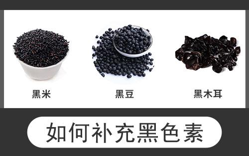 多吃黑色食物对白癜风有好处吗?