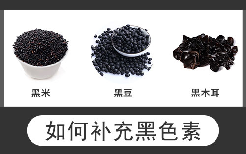 白癜风患者要多吃哪些黑色食物?