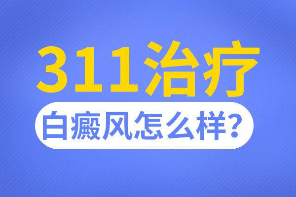 311窄谱UVB治疗传统上的优势有哪些?