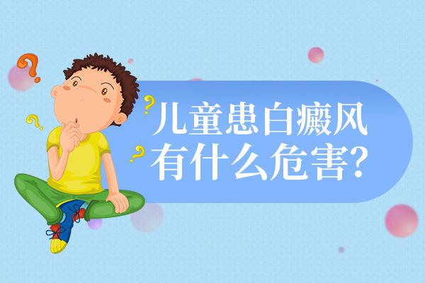 儿童患有白癜风会有什么危害?