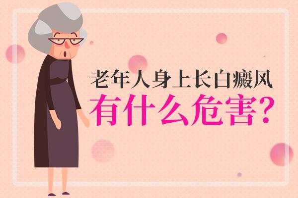 中老年人患白癜风会有什么危害呢?