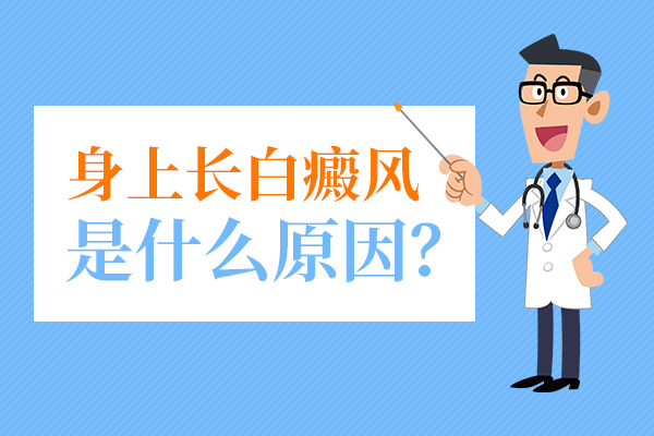 颈部患上白癜风有什么原因呢?