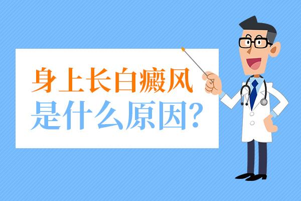 脸部患白癜风是什么原因导致的?