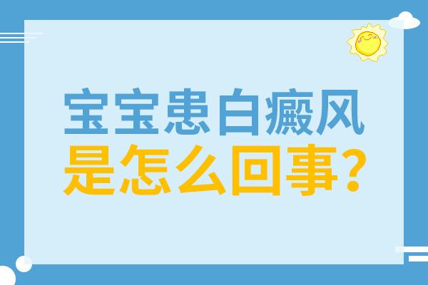 蚌埠白癜风医院分析宝宝大腿上有白斑咋回事
