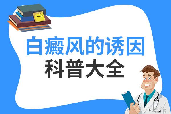 安庆白癜风医院解析什么原因可引起白癜风
