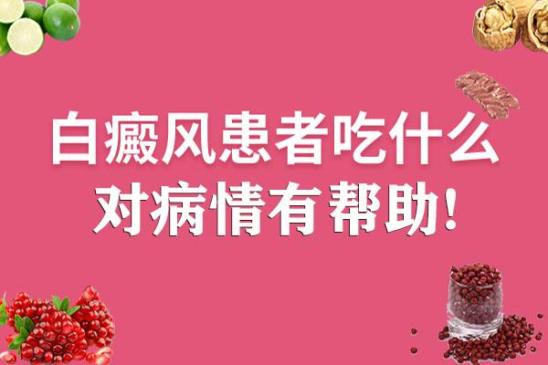 蚌埠32岁孕妈妈得了白癜风平时吃什么蔬菜比较好