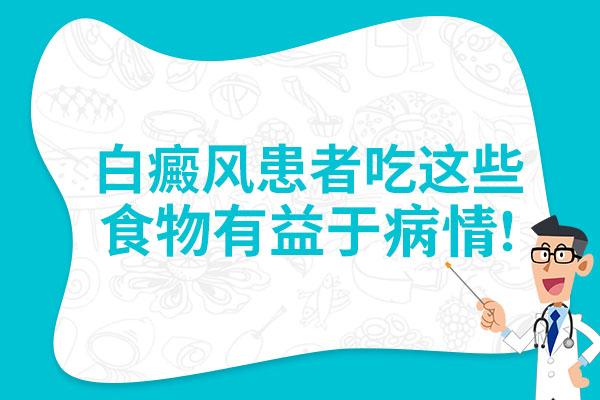安庆白癜风医院讲解白癜风患者能吃鱼吗?