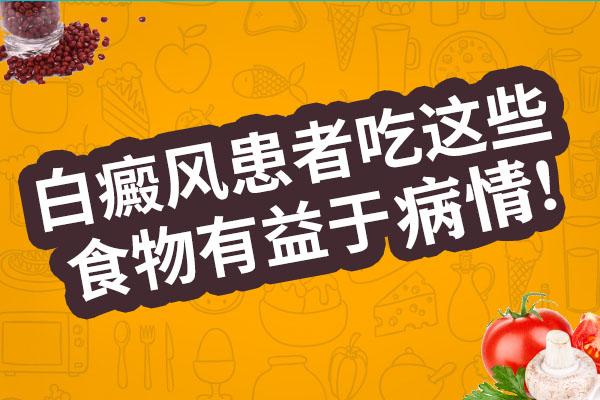 亳州白癜风医院介绍这三种食物有利于病情治疗