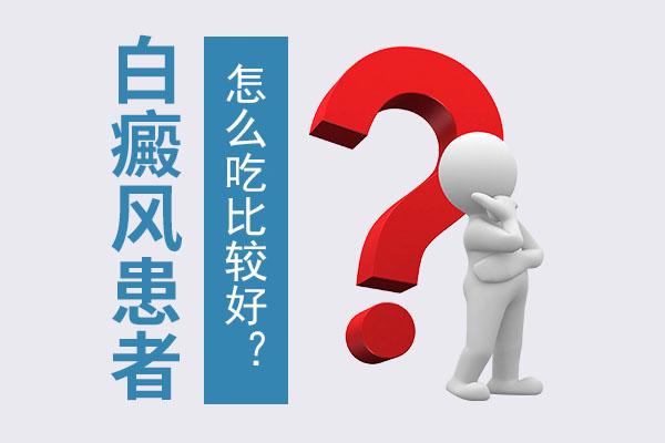 颈部白癜风有哪些饮食注意事项呢?