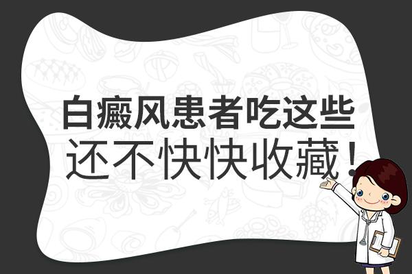安庆白癜风医院讲解白癜风患者饮食要注意什么