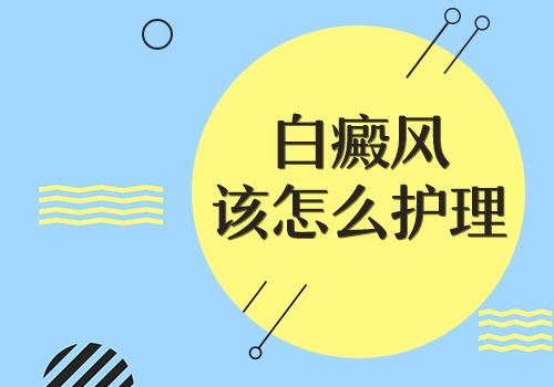 安庆白癜风医院讲解护理白癜风有什么妙招