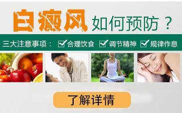 白癜风初期症状怎么预防?