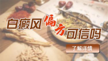 蚌埠治疗白癜风疾病的偏方有哪些?