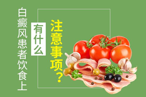 白癜风患者饮食方面该注意什么?