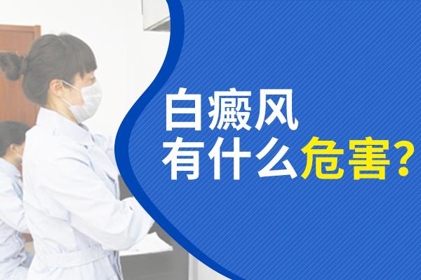 白癜风对患者的伤害有哪些?