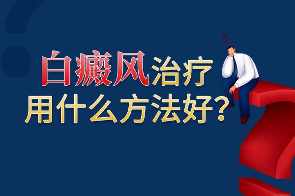 芜湖老人皮肤上起块白癜风要怎么治?