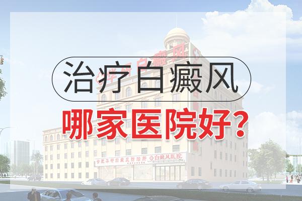 合肥白癜风医院哪家好?