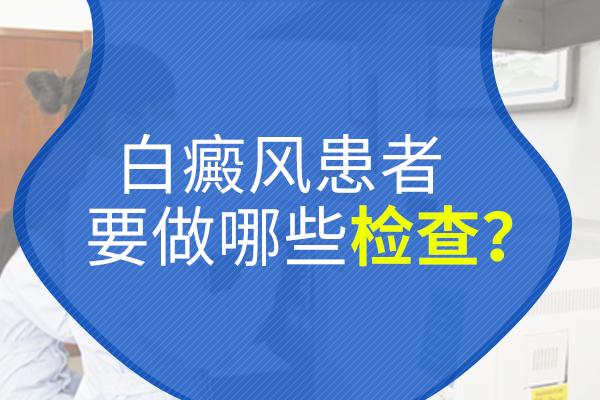 阜阳白癜风医院讲解白癜风为什么要做病原学检测?