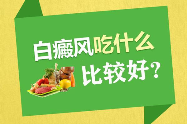 白癜风患者平时可能吃哪些食物?