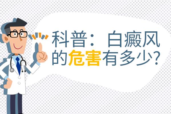 湘潭白癜风给年轻人带来哪些危害?