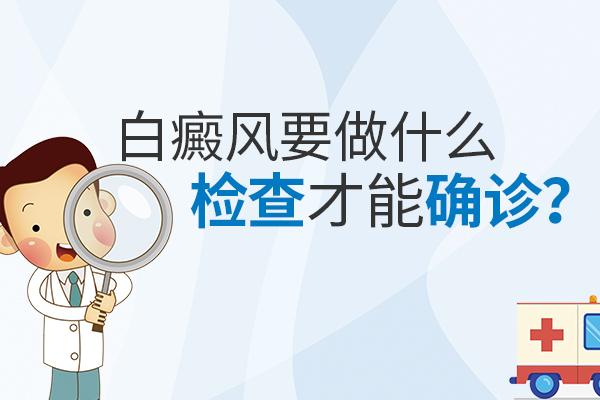 哪种方法能正确诊断婴儿白癜风?