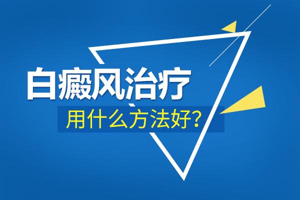 安庆白癜风医院讲解什么方法治白癜风有效
