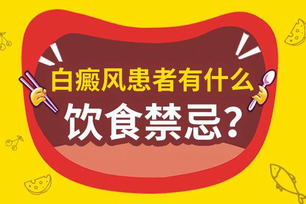 嘴上有白癜风有哪些饮食禁忌?