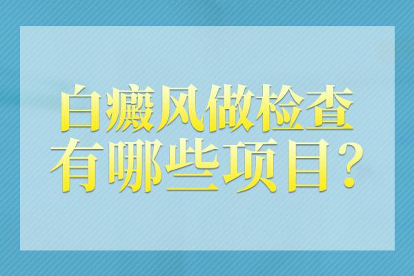 安庆白癜风医院讲解白癜风治疗前为什么要做诱因检查?