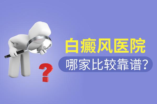 合肥治疗白癜风医院哪家比较好?