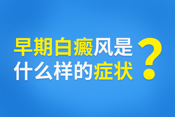 阜阳白癜风医院介绍白癜风疾病有哪些特点?