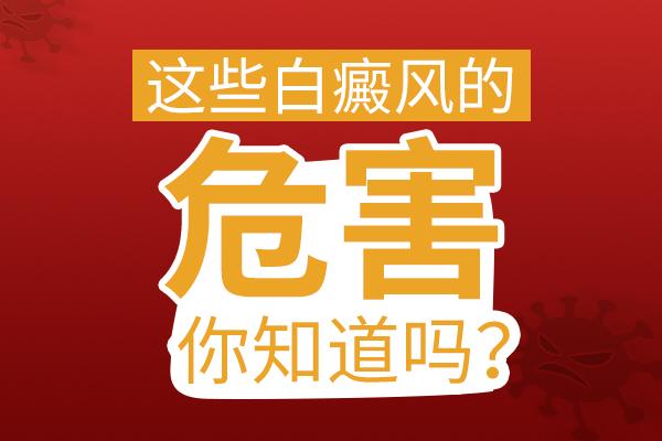 阜阳白癜风医院解答白癜风的危害都有哪些?