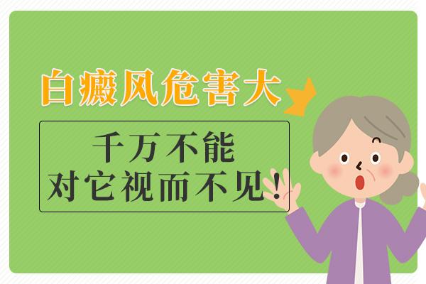 安庆白癜风医院解答得毛囊型白癜风有什么危害