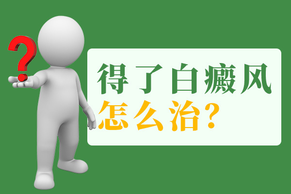 背部巴掌大的白癜风一般怎么治疗呢?