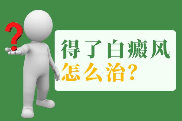 脸部患白癜风该如何治疗呢?